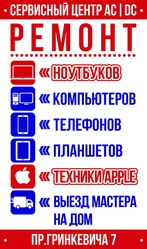 Ремонт ноутбуков и компьютерной техники. Сервисный центр Донецк