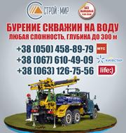Бурение скважин под воду Краматорск. Цена бурения в Донецкой области с