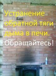 Печник. Донецк,  Макеевка. Устранение обратной тяги в печи.