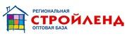 Начальник отдела дистрибьюции (в Горловку)