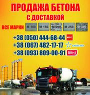 Купить бетон Краматорск,  цена,  с доставкой в Краматорске
