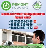 Установка,  ремонт кондиционера Донецк,  заправка кондиционера в Донецке