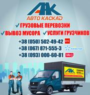 Квартирный переезд в Макеевке. Переезд квартиры недорого,  услуги грузч
