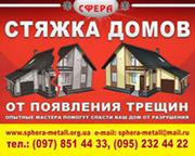 Металлическая стяжка домов от появления трещин до аварийного состояния