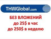 Американская компания THW GLOBAL ведет набор сотрудников