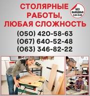 Столярные работы Донецк,  столярная мастерская в Донецке