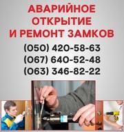 Открыть замок двери Донецк,  аварийное открывание замка в Донецке