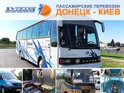 Автобус Донецк  Киев -  пассажирские перевозки СВ-Транс