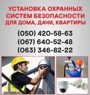 Установка сигнализации Донецк. Охранная сигнализация в Донецке.