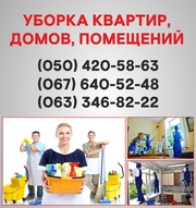 Клининг Краматорск. Клининговая компания в Краматорске.