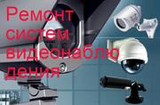 Установка,  ремонт и обслуживание систем видеонаблюдения,  систем СКУД