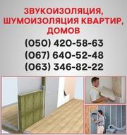 Шумоизоляция Краматорск. Шумоизоляция цена по Краматорску.
