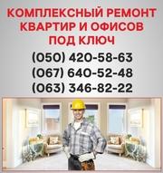 Ремонт квартир Краматорск  ремонт под ключ в Краматорске