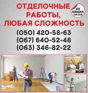 Отделочные работы в Макеевке,  отделка квартир Макеевка