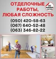 Отделочные работы в Краматорске,  отделка квартир Краматорск