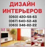 Дизайн интерьера Краматорск,  дизайн квартир в Краматорске,  дизайн дома