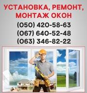 Пластиковые окна Донецк,  установка металлопластиковых окон Донецк.