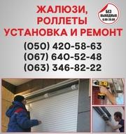 Жалюзи,  ролеты Донецк,  установка жалюзи,  ролетов по Донецку,  ремонт
