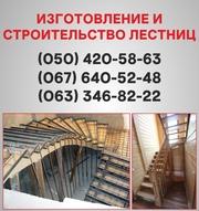 Деревянные,  металлические лестницы Краматорск. Изготовление лестниц
