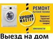 Ремонт стиральных машин,  бойлеров,  тв и др