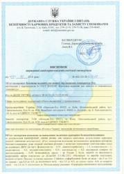 Технічні умови,  сертифікати та висновки СЕС,  ТУ,  ISO,  НАССР. Дуже низь