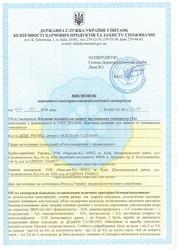 Технічні умови,  сертифікати та висновки сес,  ту,  iso,  насс
