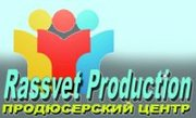Продюсерский центр Rassvet Production